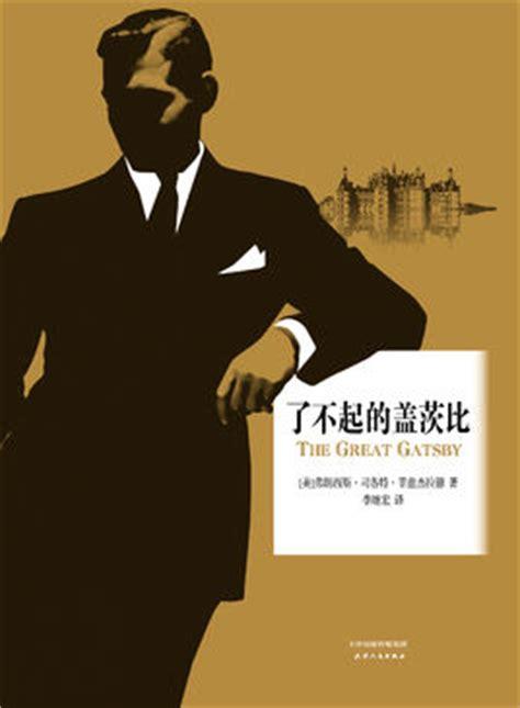 Character Analysis Jay Gatsby - essayukcom